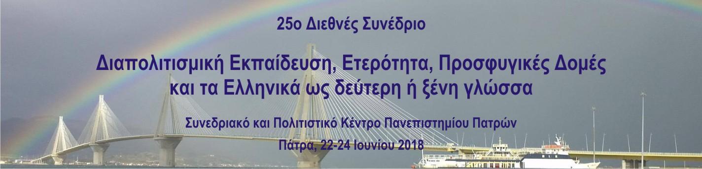 25ο Διεθνές Συνέδριο