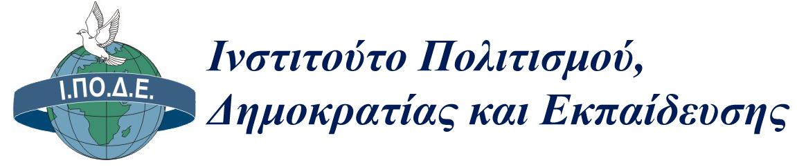 ΙΠΟΔΕ Logo
